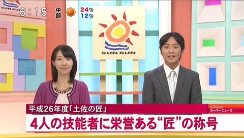 SUNSUNテレビ